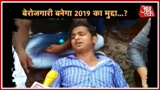 10Tak | India's Youth Take To The Streets; Will Unemployment Be The Major Issue In 2019 LS Polls? - AAJTAKTV