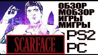 Scarface: The World Is Yours обзор игры на Playstation 2 и PC (PS2) Лицо Со Шрамом на PS2