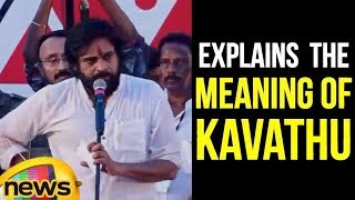 Pawan Kalyan's Speech At Janasena Kavathu | Explains The Meaning Of Kavathu | MangoNews - MANGONEWS