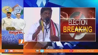 Rahul Gandhi Speech at Mahakutamu Public Meeting | Chandrababu Naidu | Khammam | iNews - INEWS