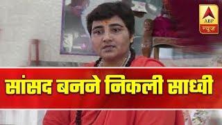 Manniye Madamji: Sadhvi Pragya Thakur vs Digvijaya Singh from Bhopal - ABPNEWSTV
