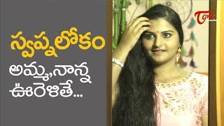 Swapna Lokam | Latest Telugu Short Film 2019 | By Sandeep Podishetti | TeluguOne - TELUGUONE