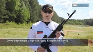 Калашников AK-12: Испытания нового автомата