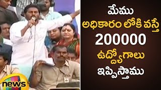 YS Jagan About AP Special Status And Government Jobs | Srikakulam | Jagan Padayatra | Mango News - MANGONEWS