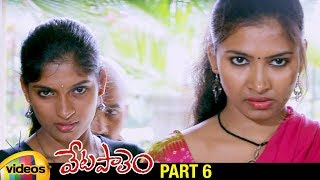 Vetapalem Latest Telugu Full Movie HD | Durga Prashanth | Shilpa | Lavanya | Part 6 | Mango Videos - MANGOVIDEOS