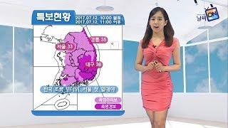 [날씨정보] 07월 12일 11시 발표