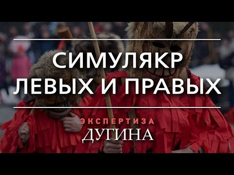 Александр Дугин. Ряженые коммунисты и фальшивые консерваторы на службе либералов 19.03.2019