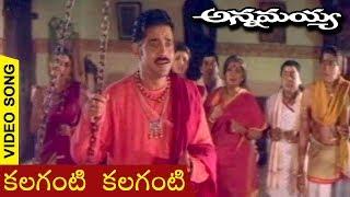 Annamayya Movie Video Song | Kalaganti Kalaganti | Nagarjuna | Ramya Krishnan | K. Raghavendra Rao - RAJSHRITELUGU
