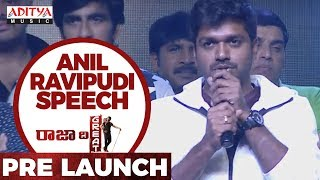 Anil Ravipudi Speech @ Raja The Great Pre Release || Raja The Great | RaviTeja, Mehreen - ADITYAMUSIC