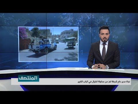 نشرة اخبار المنتصف | 23 - 03 - 2019 | تقديم هشام الزيادي | يمن شباب