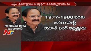 Political Career of BJP's Vice-Presidential Candidate Venkaiah Naidu || Special Focus || NTV - NTVTELUGUHD