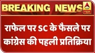 Rafale deal:  'No clean-chit', says Congress on SC verdict - ABPNEWSTV