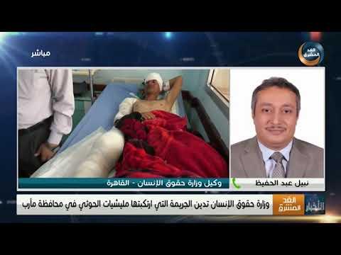 نبيل عبد الحفيظ: استهداف مليشيا الحوثي الانقلابية لأحد معسكرات مأرب جريمة حرب