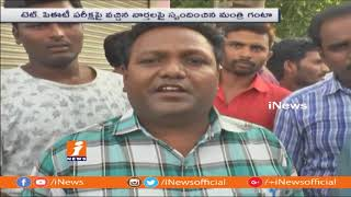 TET Candidates Protest Over Paper Leak In Ongole | iNews - INEWS