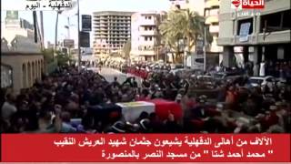 جنازة عسكرية للشهيد محمد أحمد شتا شهيد العريش