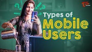 Types Of Mobile Users | Latest Telugu Comedy Short Film 2019 | by Mukesh | TeluguOne Originals - TELUGUONE
