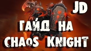 Гайды Дота 2, Guide Chaos Knight - Гайд на Хаос Найта
