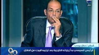 فيديو.. مساعد وزير الخارجية الأسبق: أتمنى أن يزور الرئيس «المغرب والأردن والجزائر» لتوحيد القوى