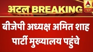 BJP Chief Amit Shah reaches party headquarters from AIIMS - ABPNEWSTV