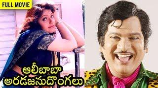 Alibaba Aradajanu Dongalu Telugu Full Movie | Rajendra Prasad | Ravali | Sri Kanya - RAJSHRITELUGU