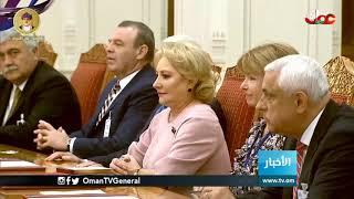 جلسة مباحثات رسمية بين السلطنة و #رومانيا