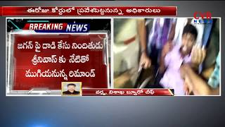 Ys Jagan Attack : Srinivas Rao Judicial Remand completed Today | CVR News - CVRNEWSOFFICIAL