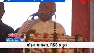 """Construction of a Ram temple is not a just desire but its our resolve,"" says RSS chief - ZEENEWS"