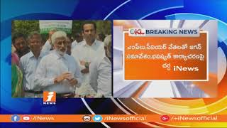 YSRCP MPs To YS Jagan Tomorrow in Vijayawada | To Discuss on AP Special Status Agitation | iNews - INEWS