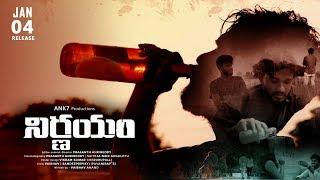 Nirnayam Telugu Short Film 2019    ANK 7 PRODUCTIONS    PRASANTH ANKIREDDY - YOUTUBE