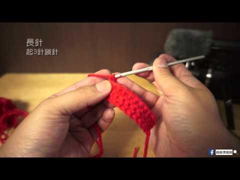 鉤針編織 - 起針/鎖針/短針/中長針/長針/收針 by 織織復織織