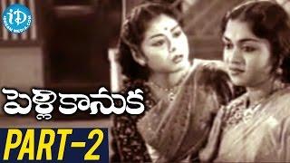 Pelli Kanuka Full Movie Part 2 || ANR, Krishna Kumari || Sridhar || AM Raja - IDREAMMOVIES