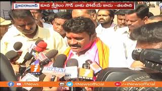 TRS Will Remain in Power With 100 Seats | Sanath Nagar TRS Candidate Talasani Srinivas Yadav | iNews - INEWS