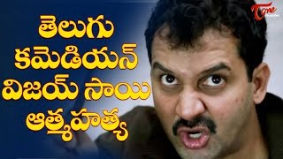Tollywood Comedian Vijay Sai Passes Away - TELUGUONE
