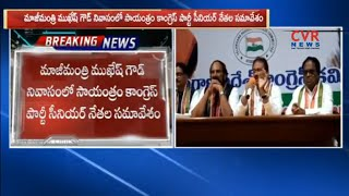 Congress Senior Leaders Meeting Today at EX Minister Mukesh Goud House | CVR News - CVRNEWSOFFICIAL