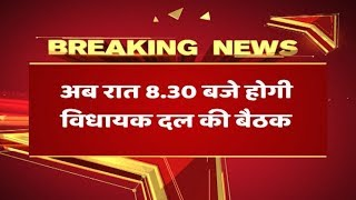 Congress legislative party meeting in Bhopal postponed to 9 pm today - ABPNEWSTV