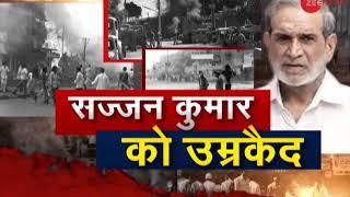 Sajjan Kumar's conviction in 1984 anti-Sikh riots a setback for Congress - ZEENEWS