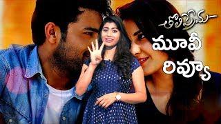 Varun Tej Tholi Prema Movie Review || #VarunTej || Raashi Khanna || #TholiPrema || Indiaglitz Telugu - IGTELUGU