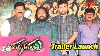 Yaatrikudu Movie Trailer Launch  Directed by Varanasi Surya - TELUGUONE