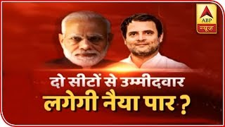 Know why politicians fight from two separate constituencies - ABPNEWSTV