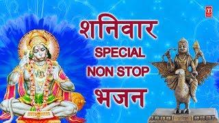 शनिवार Special Bhajans,हनुमान जी,शनिदेव के भजन,Best Collection I Lord Hanuman-Shani Bhajans - TSERIESBHAKTI