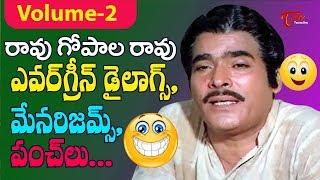 రావు గోపాల రావు పంచ్ డైలాగ్స్ | Rao Gopal Rao Evergreen Dialogues & Punches | Volume 2 | TeluguOne - TELUGUONE