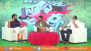 Director Krish Interviews Allu Arjun and Vakkantham Vamsi | Naa Peru Surya Interview | iNews - INEWS
