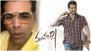 Mahesh Babu Receives Best Wishes For Maharshi From Karan Johar - RAJSHRITELUGU