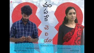 Champake Cheliya - New Telugu Short Film with Subtitles || Directed by Madagani Avinash || Maas 6 - YOUTUBE