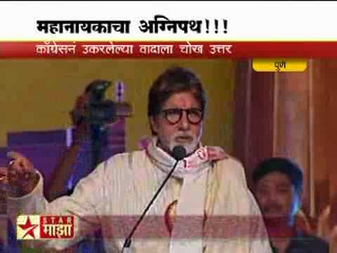 Amitabh Bachchan is singing poem Agnipath