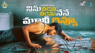 Ninu Veedani Needanu Nene Movie Review || Sundeep Kishan || Anya Singh || NVNN Review || IndiaGlitz - IGTELUGU