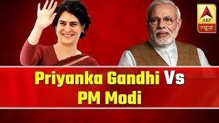 Lok Sabha Elections 2019: Will it be Priyanka Gandhi Vs PM Modi? - ABPNEWSTV