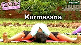 Kurmasana | Yoga For Health | Morning Cafe 26-06-2017  PuthuYugam TV Show
