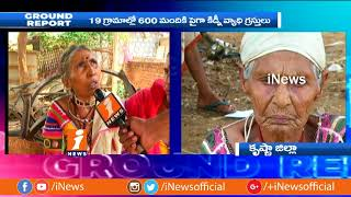 Kidney disease Victims Serious On Govt Officials |Negligence On Fluoride Problems |GR  iNews - INEWS