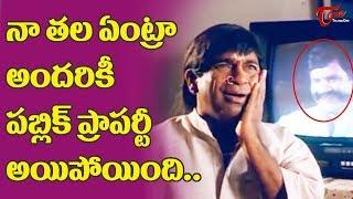 నా తల ఏంటిరా అందరికీ పబ్లిక్ ప్రాపర్టీ అయిపోయింది   | Telugu Movie Comedy Scenes | NavvulaTV - NAVVULATV